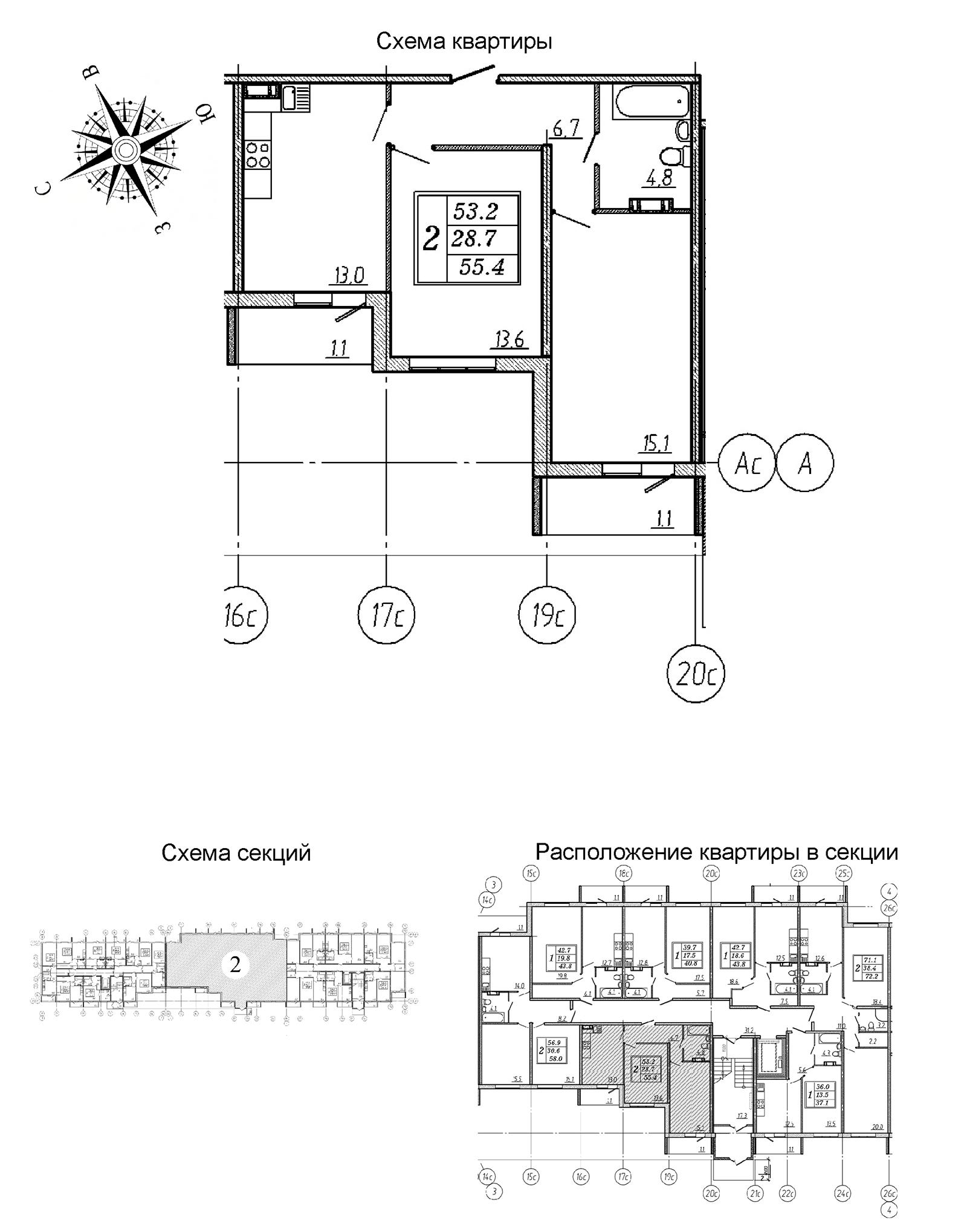 Двухкомнатная квартира 55,5 м2