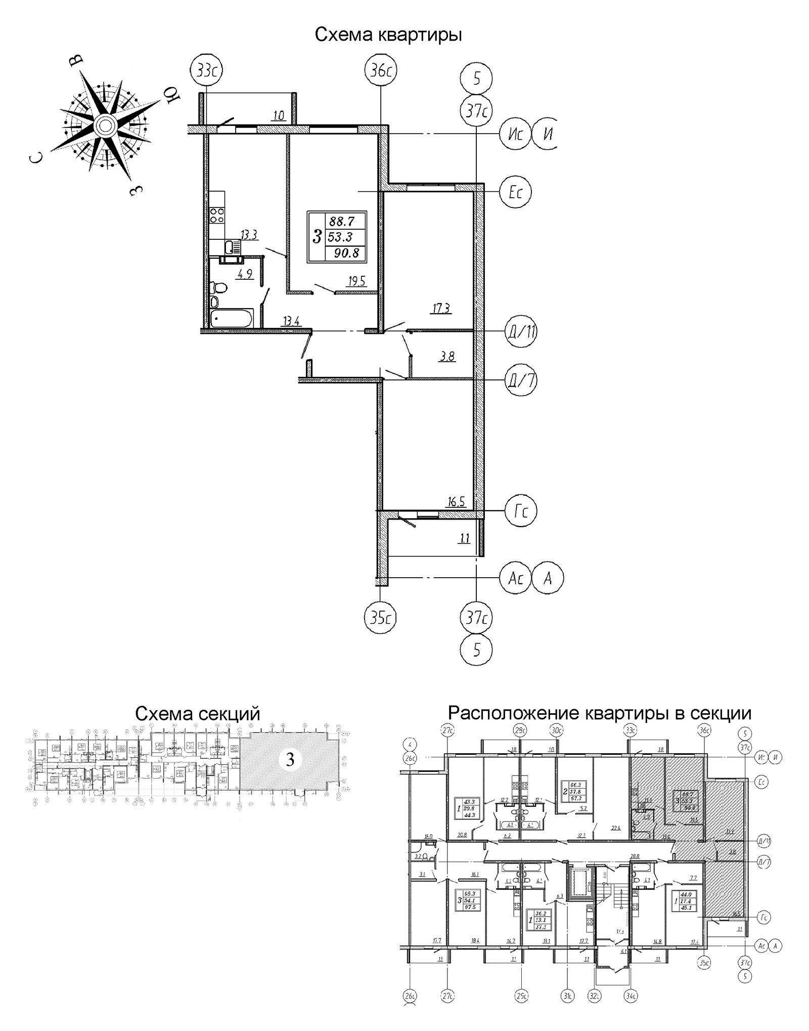 Трехкомнатная квартира 90,3 м2