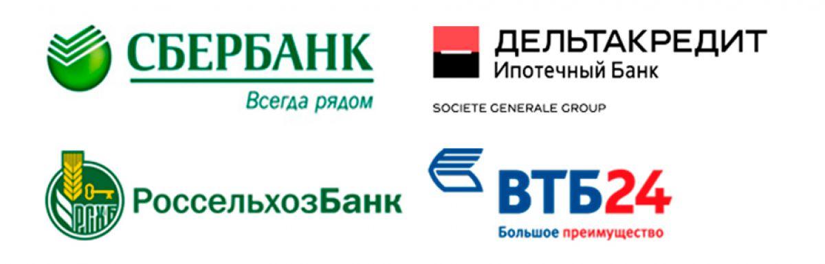 Аккредитации ЖК Надежный по ипотечному кредитованию в 4-х банках