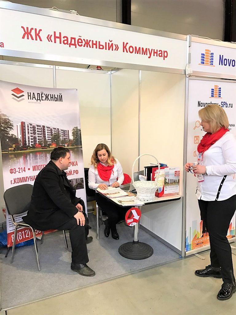 ЖК Надёжный на выставке «Ярмарка недвижимости». Фото 5