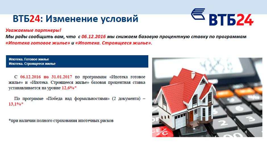 Снижение процентной ставки по ипотеке от ВТБ 24