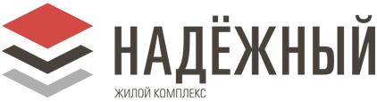 ЖК Надежный в Коммунаре